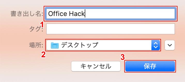 web-page mac safari 名前を付けて保存