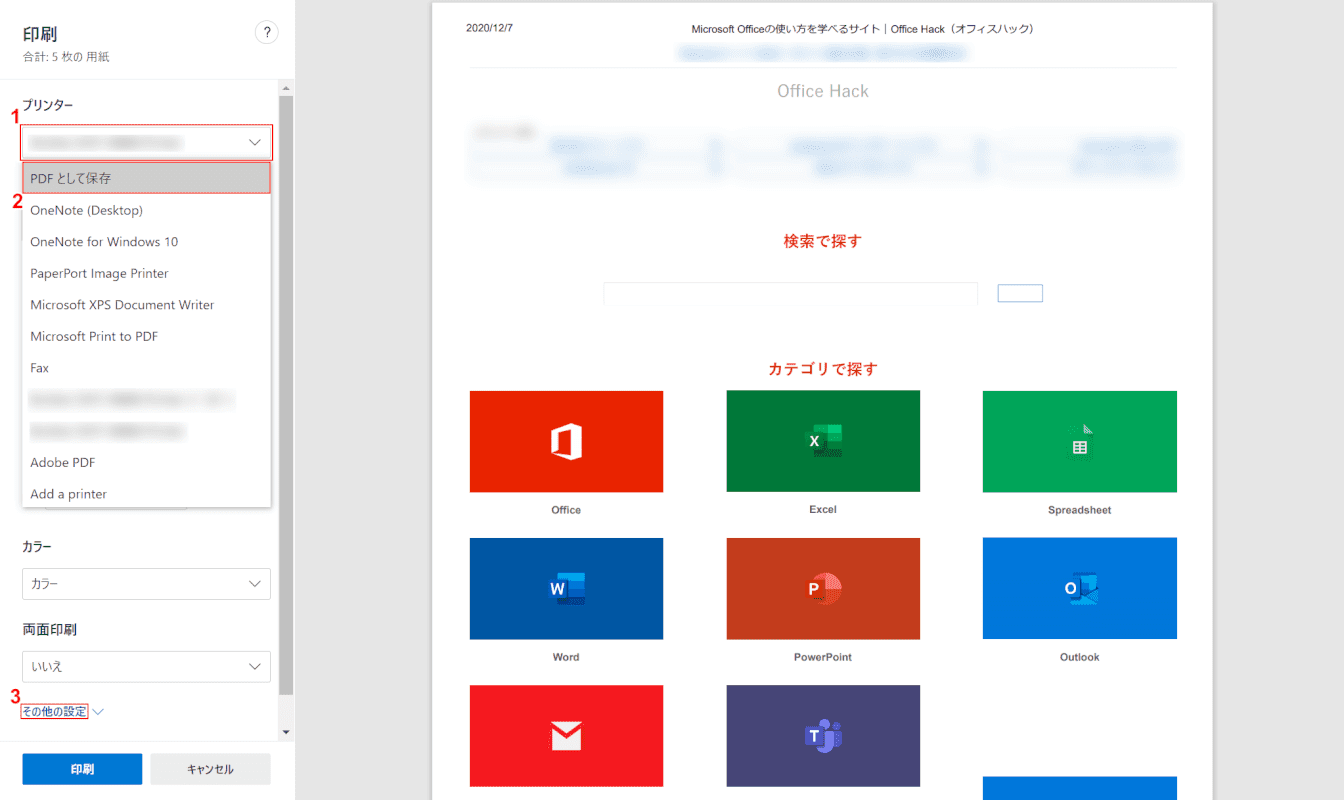 web-page Windows Edge 印刷設定