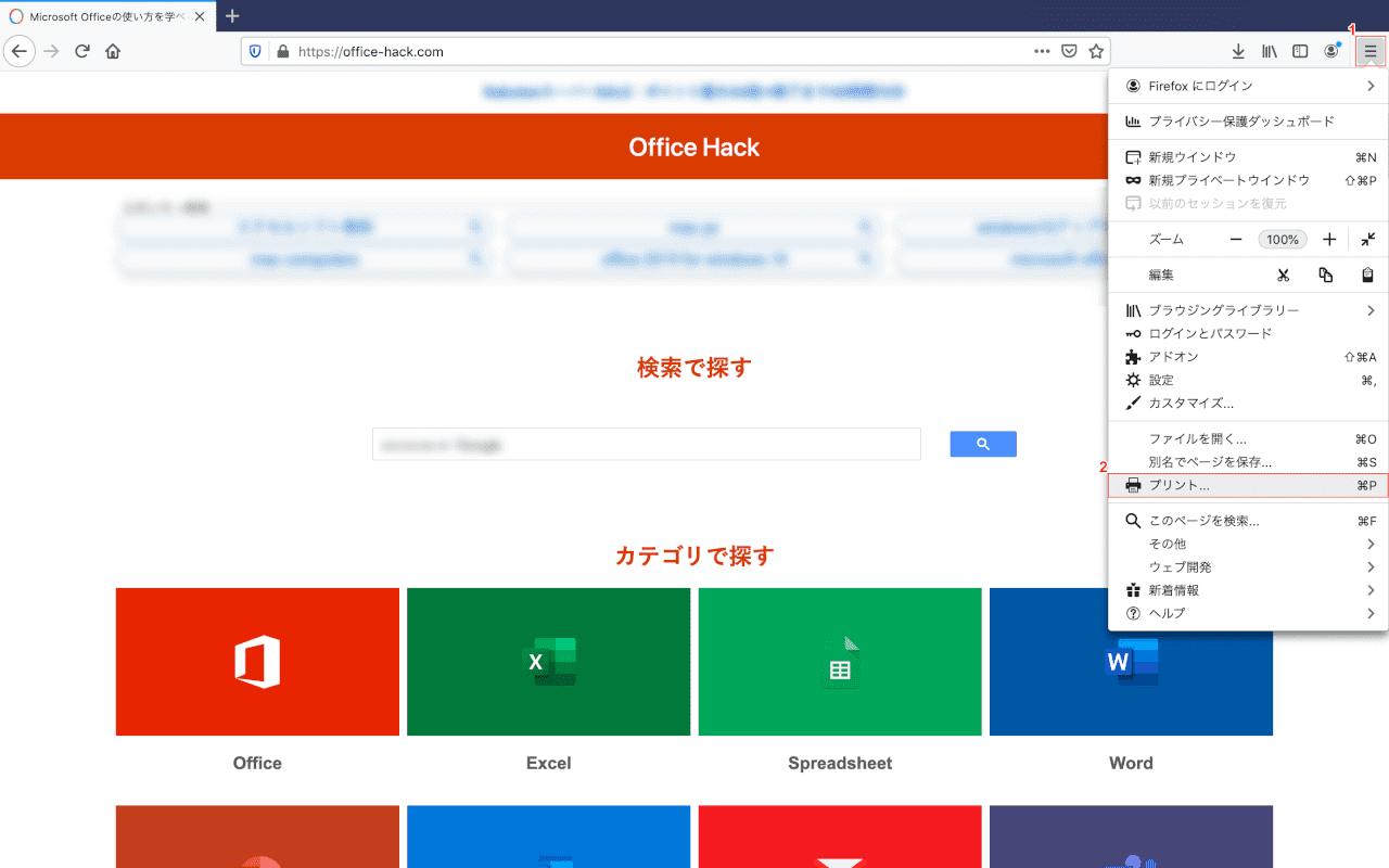 web-page mac firefox webページにアクセス