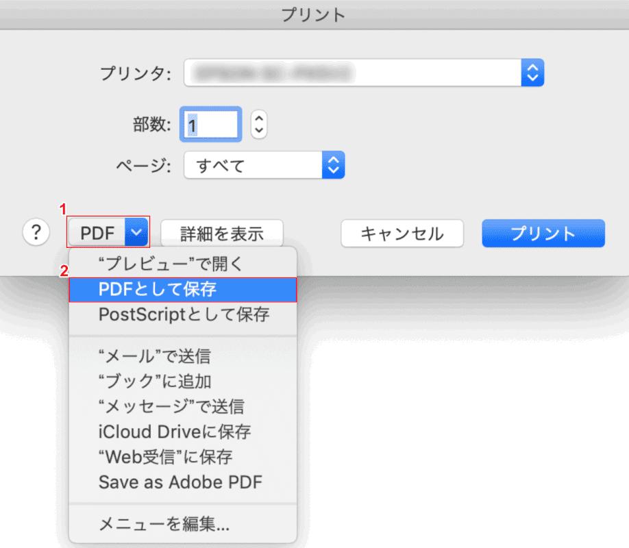 web-page mac firefox pdfで保存