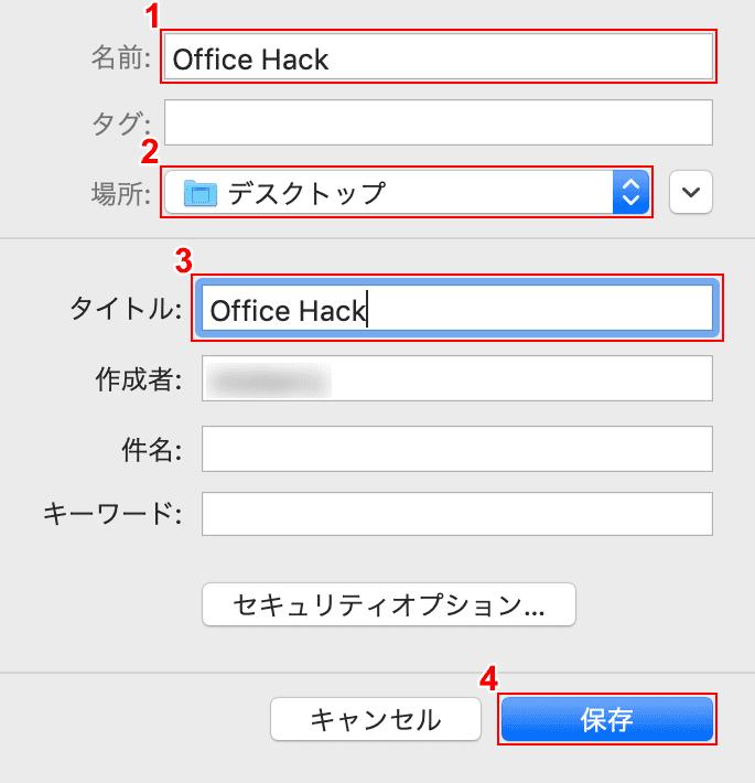 web-page mac firefox 名前を付けて保存