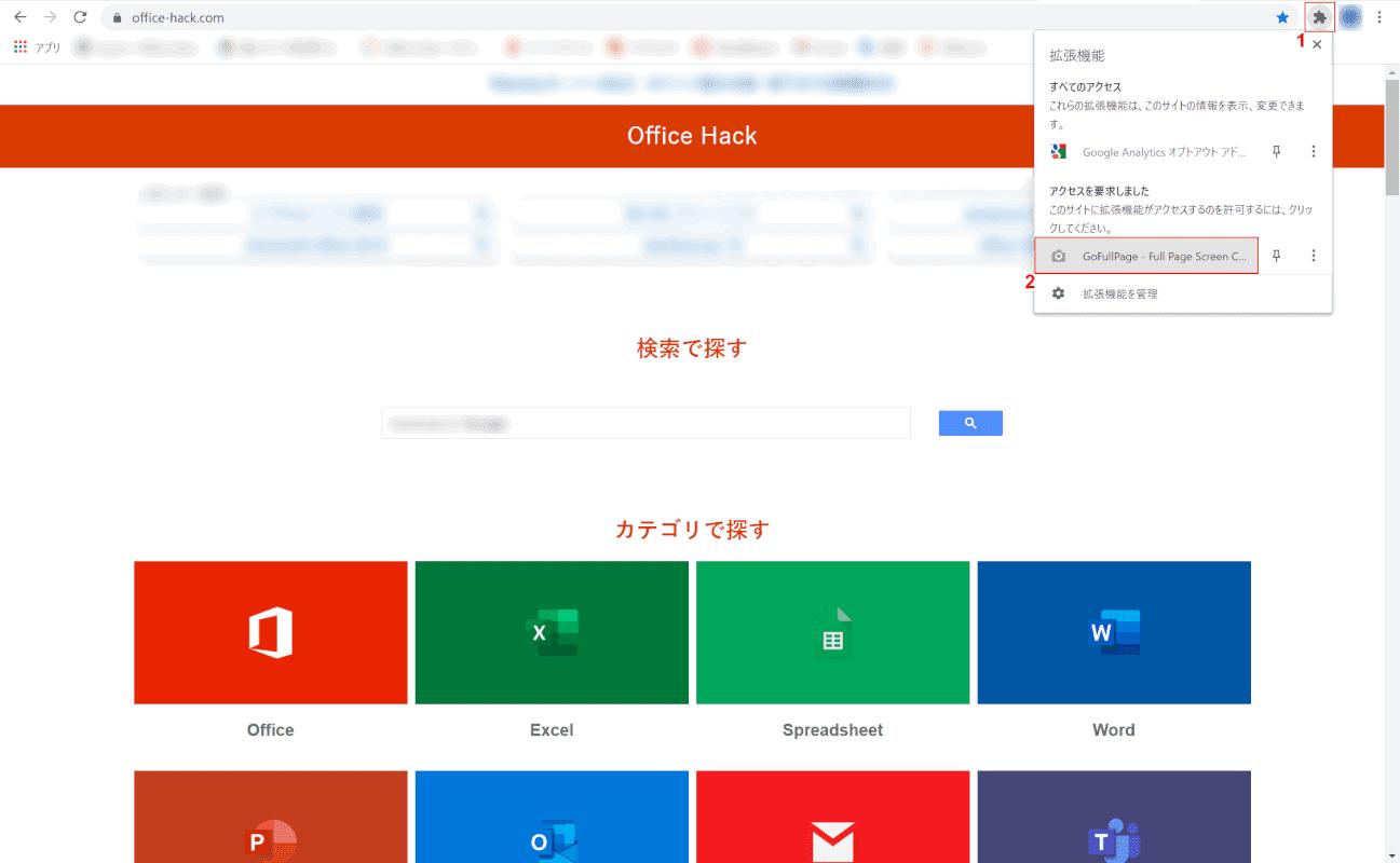 web-page 拡張機能 webページ