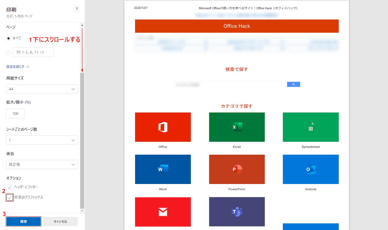 web-page Windows Edge 背景グラフィック