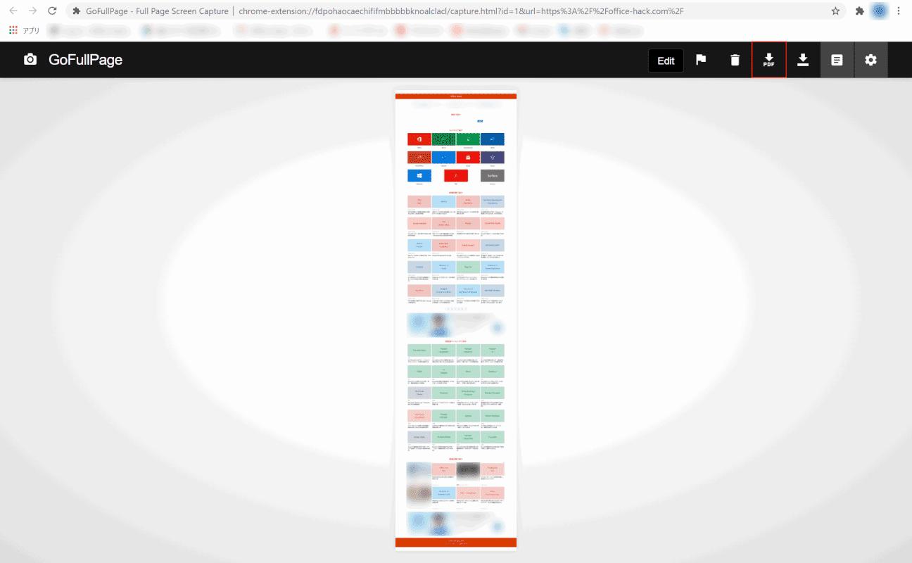 web-page 拡張機能 スクリーンキャプチャ