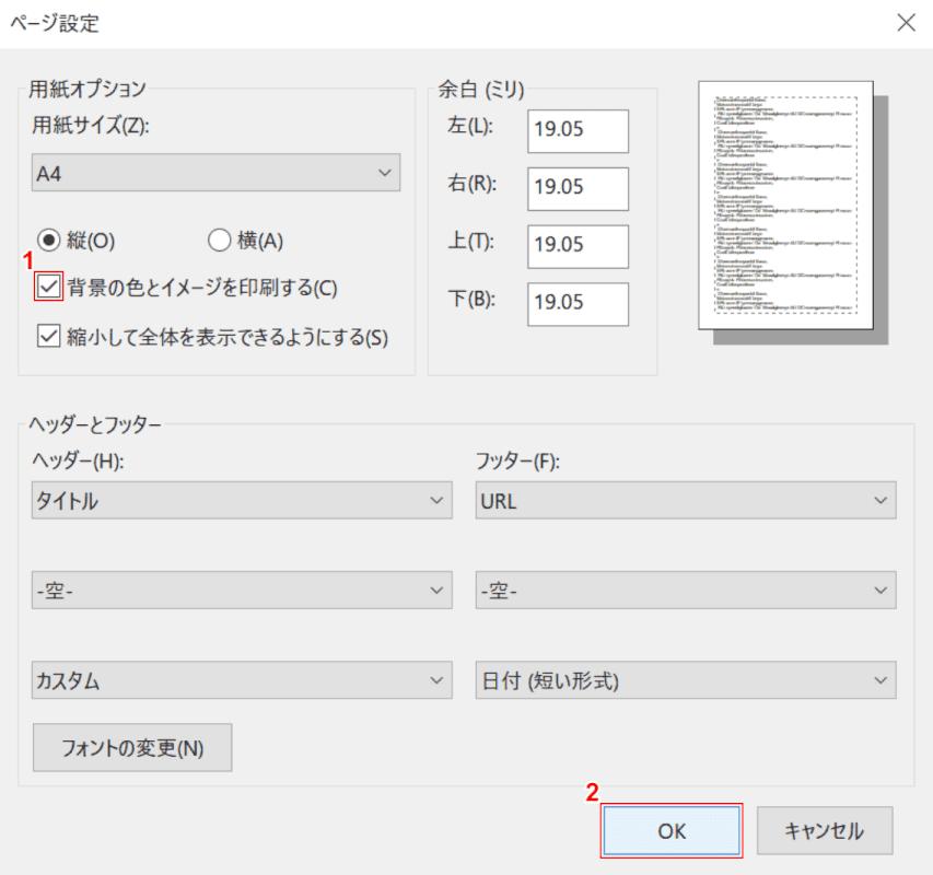 web-page Windows Internet Explorer 背景の表示
