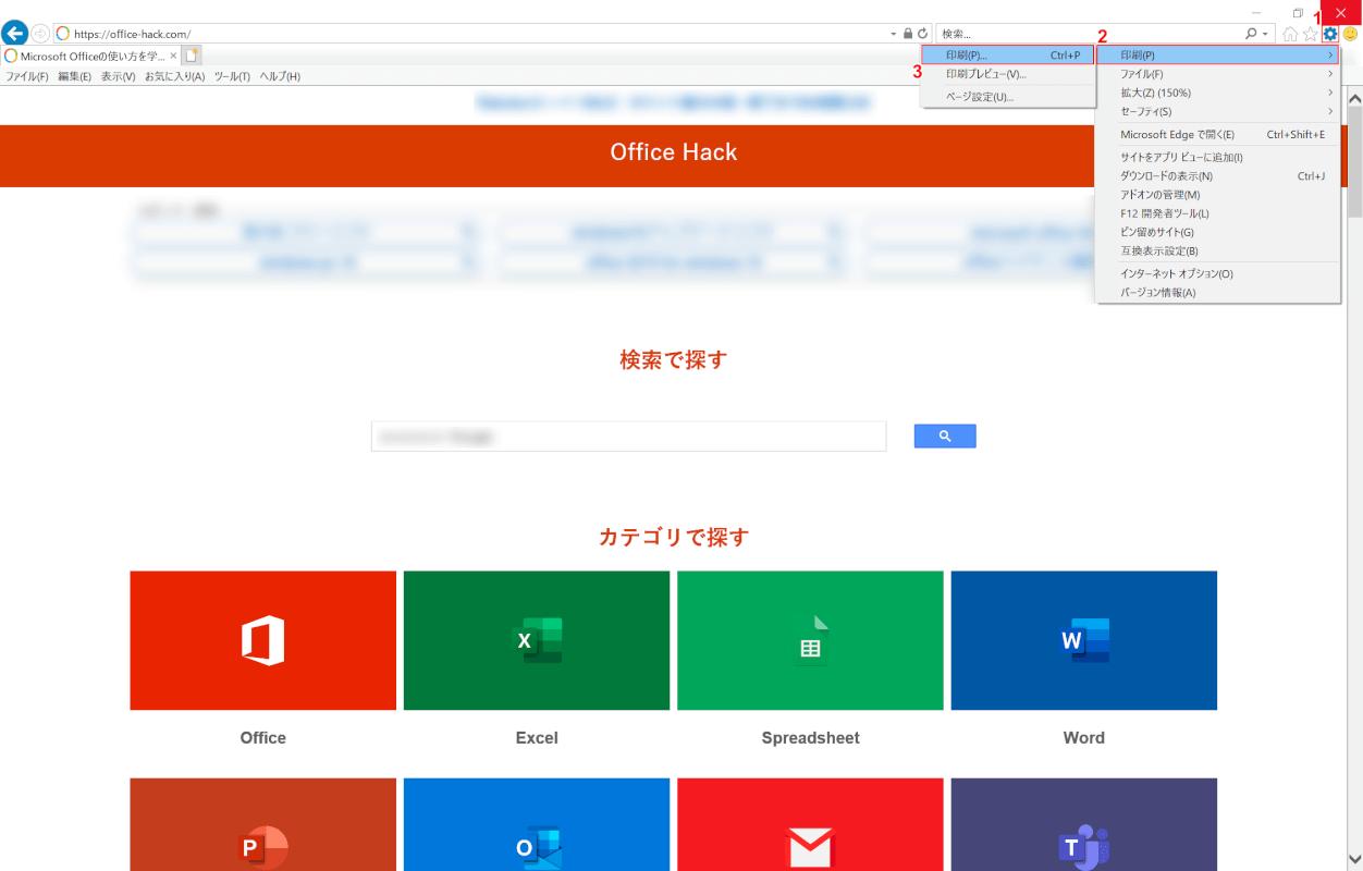 web-page Windows Internet Explorer 印刷