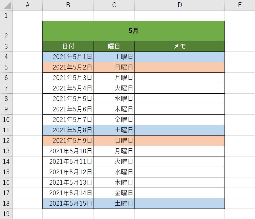 カレンダー作成例