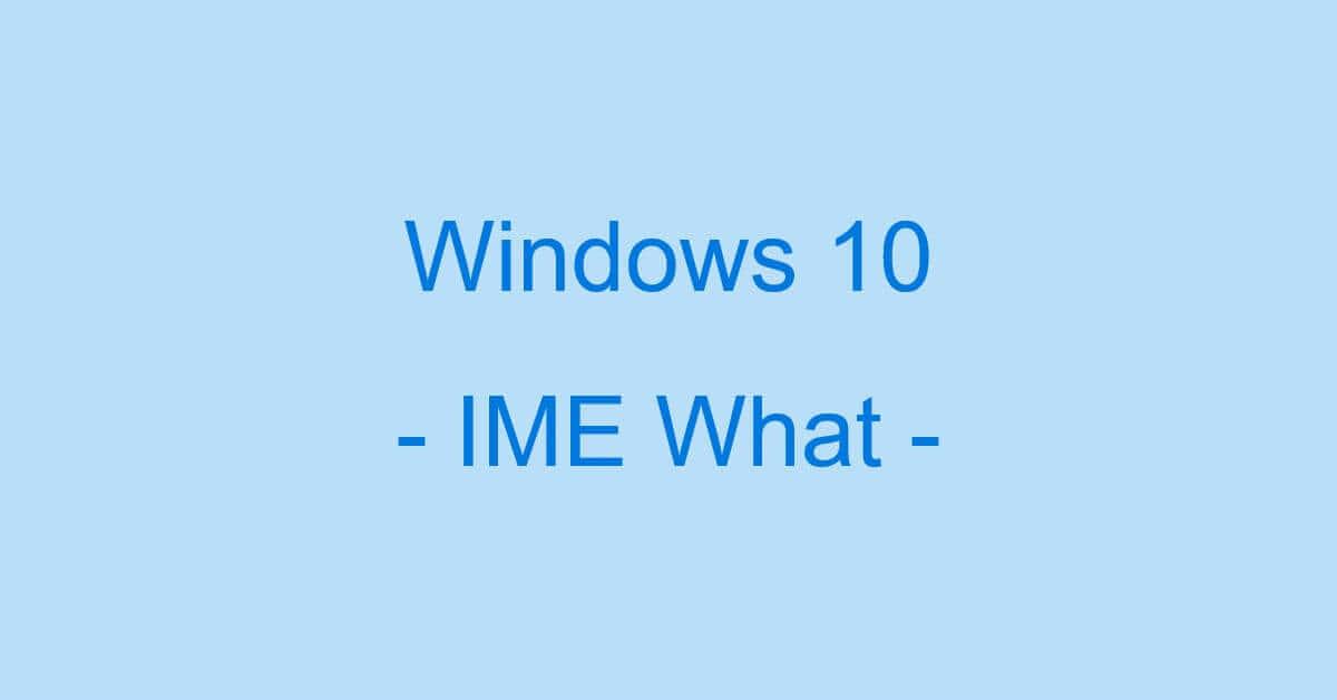 IMEとは何か?Microsoft IMEなどについて詳しく解説