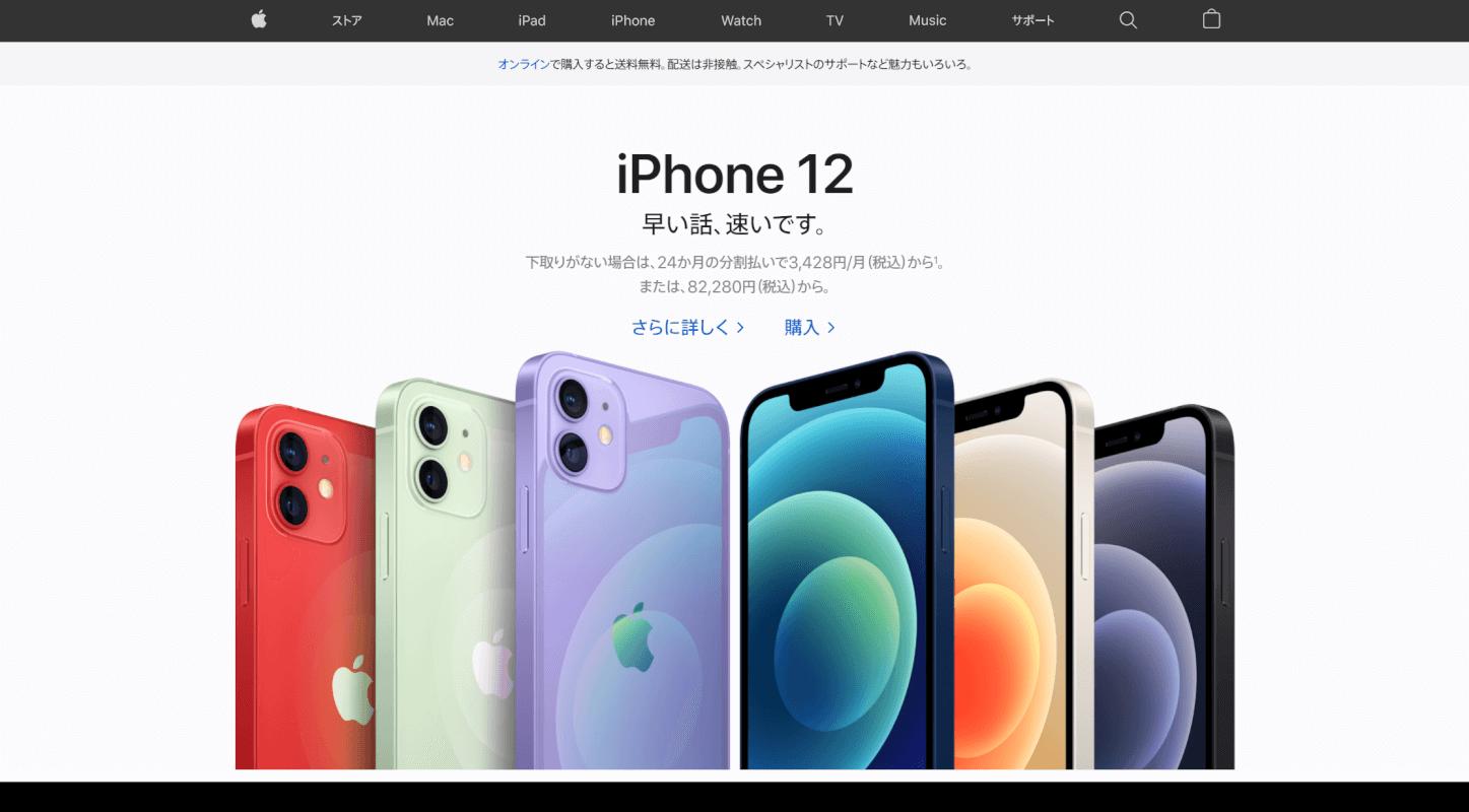 AppleのWebサイト