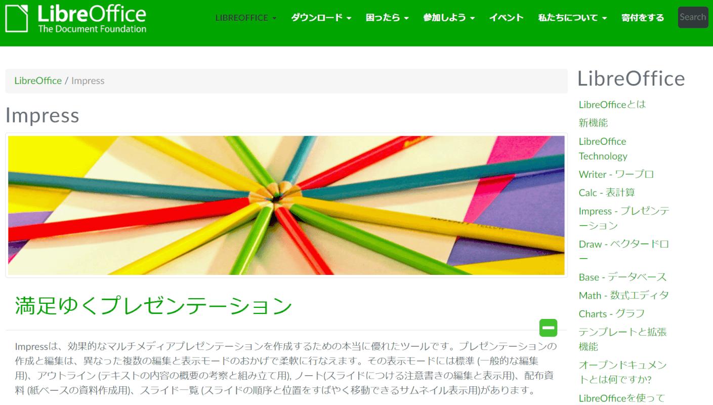 Libre Office/Impress