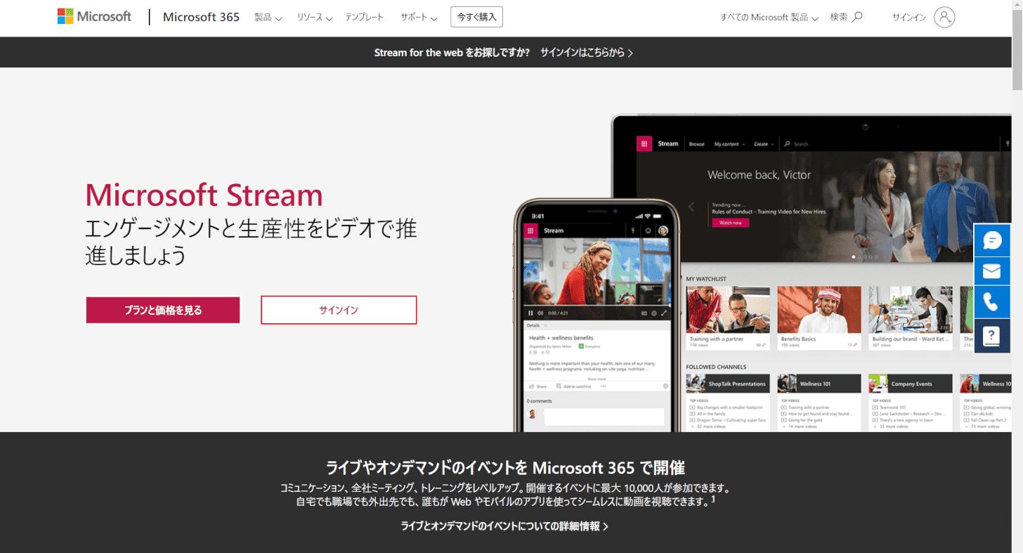 teams streamの公式サイト