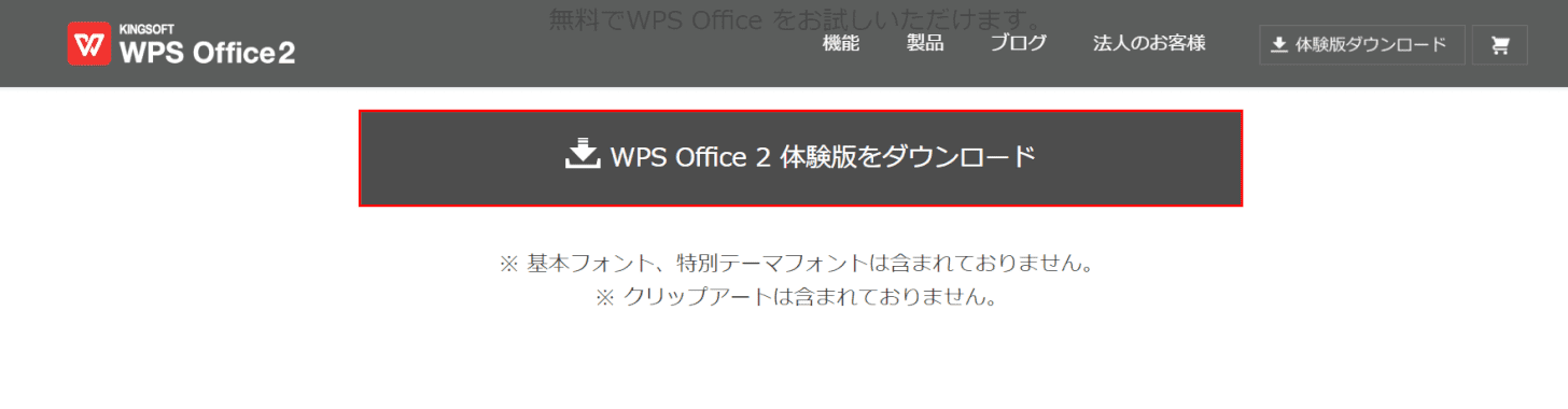 what-is-wps-office インストール2