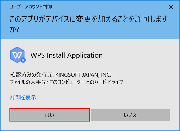 what-is-wps-office インストール4