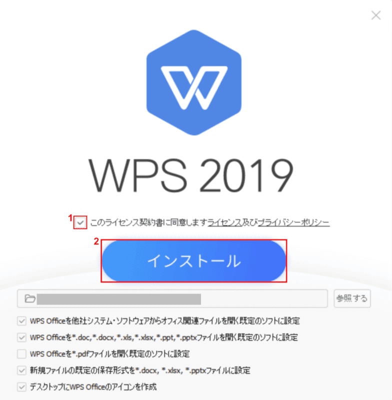 what-is-wps-office インストール5