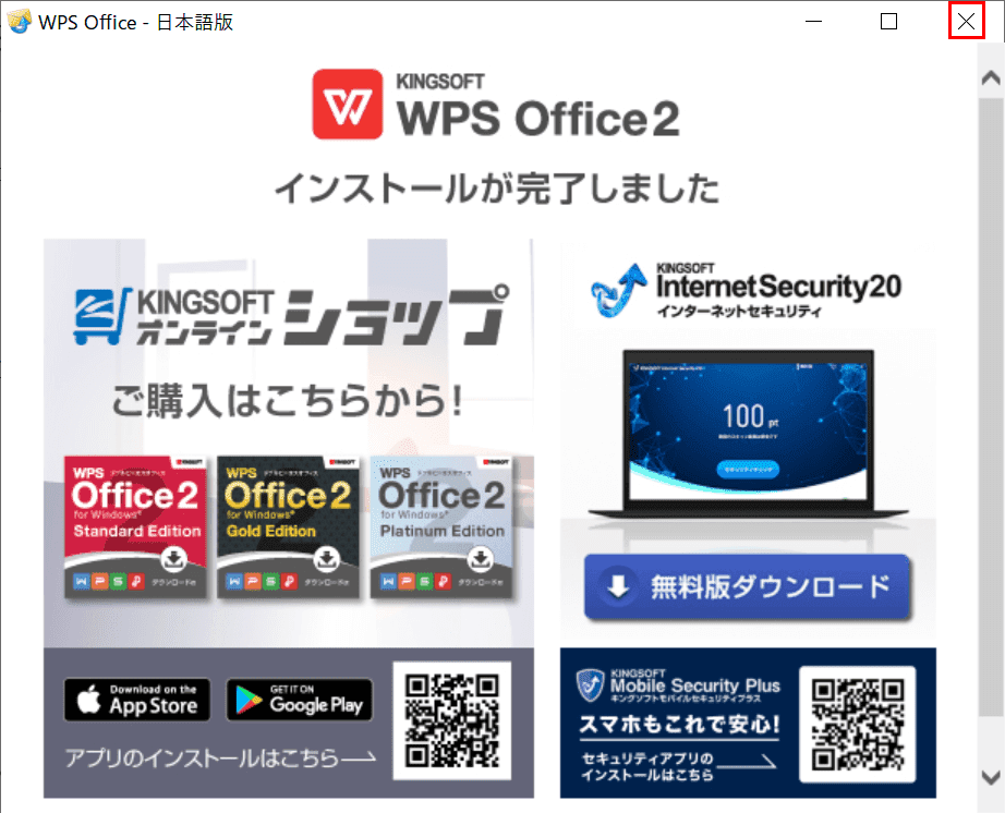 what-is-wps-office インストール6