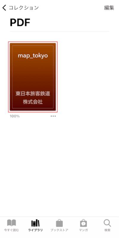 PDFを選択