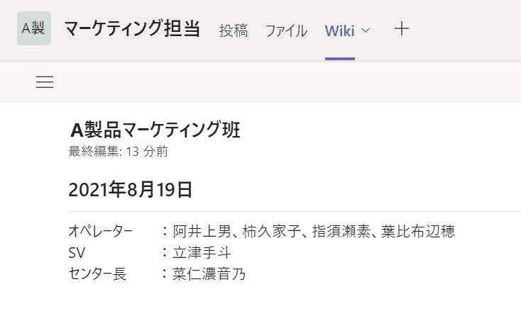 Teams Wikiに移動