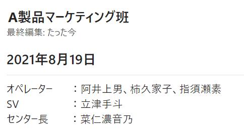 Wikiの書き込み完成