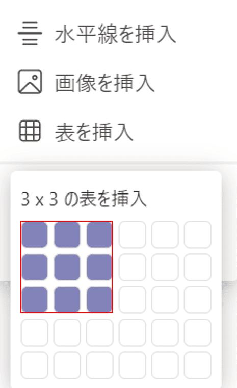 表の行と列の決定