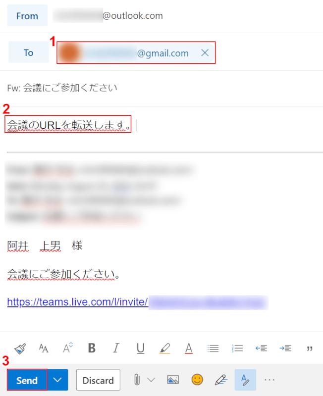 招待メールを転送する