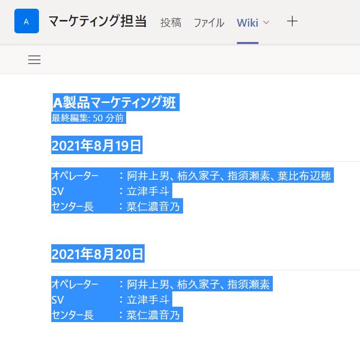 Wikiのコンテンツの選択