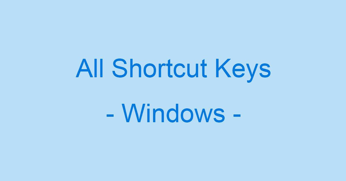 137個のWindowsショートカットキー一覧表(PDF有)