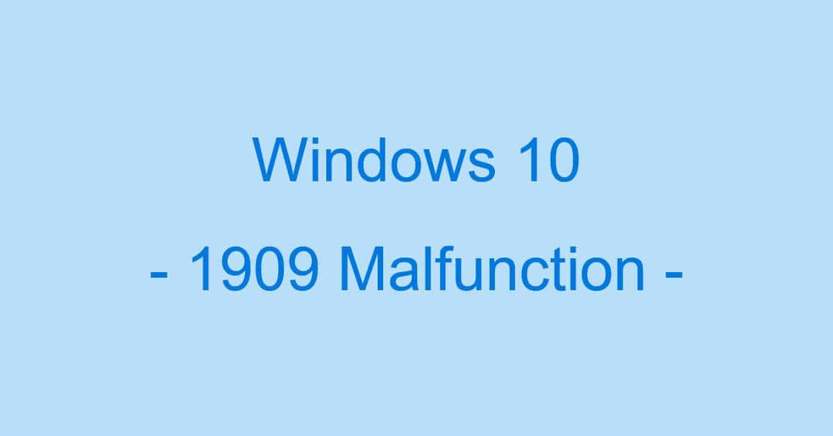 Windows 10 Ver.1909の不具合についての情報