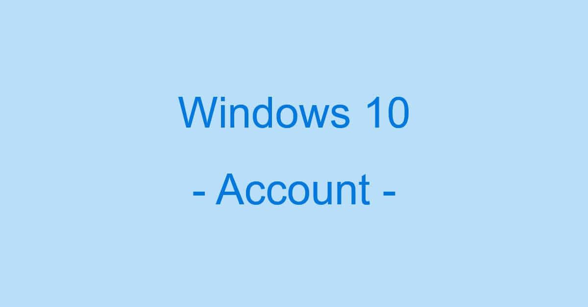 Windows 10のアカウントに関する情報まとめ