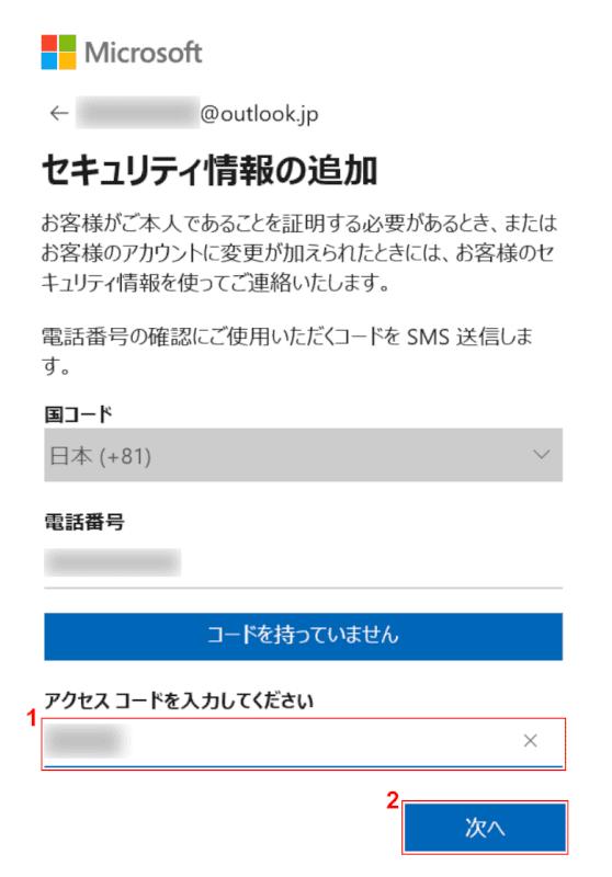 アクセスコードの入力