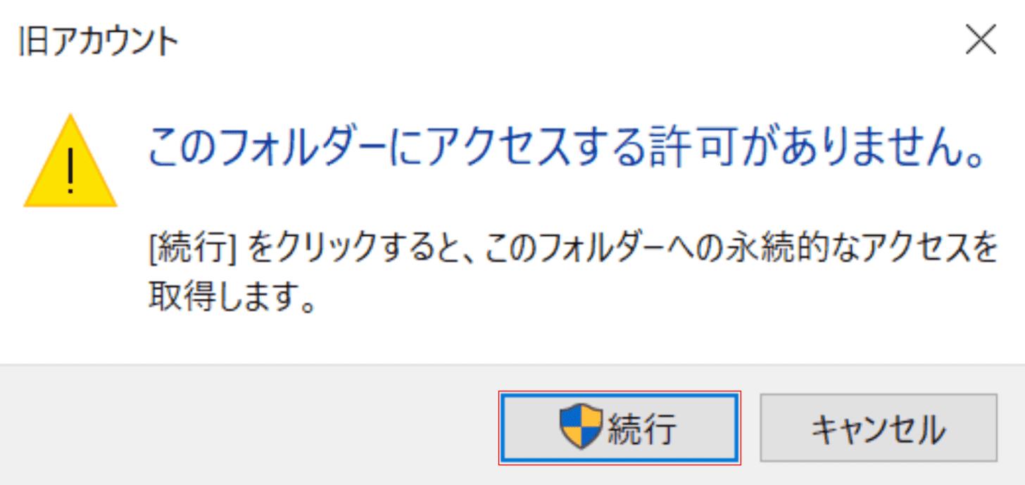 このフォルダーにアクセスする許可がありません。ダイアログボックス