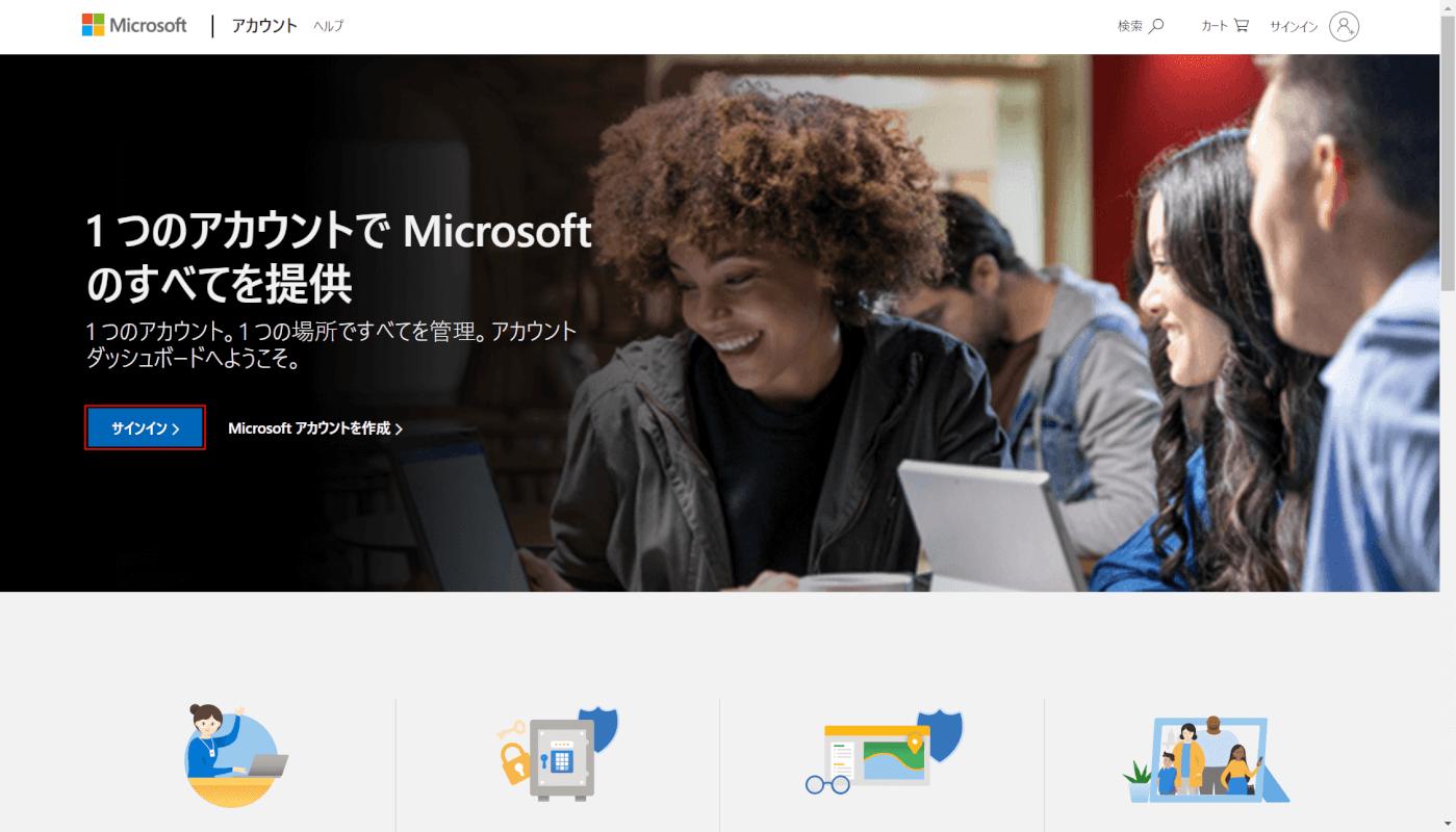 Microsoftアカウントパスワードをリセットする