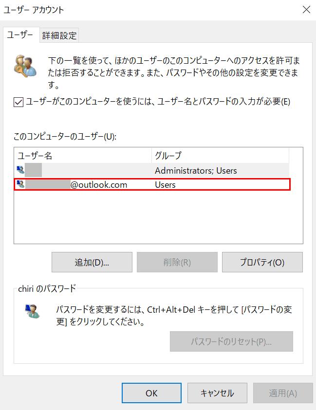 Microsoftアカウントの追加