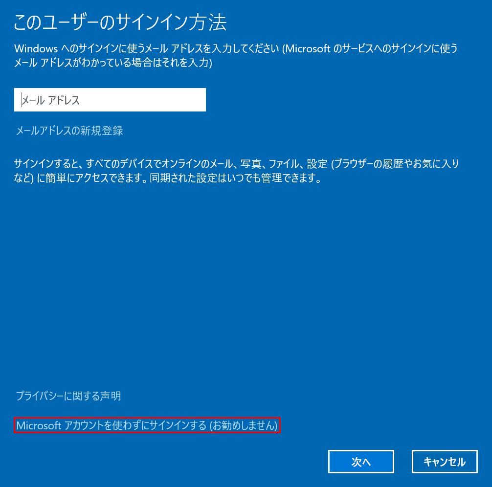 Microsoftアカウントを使わずにサインインする(お勧めしません)