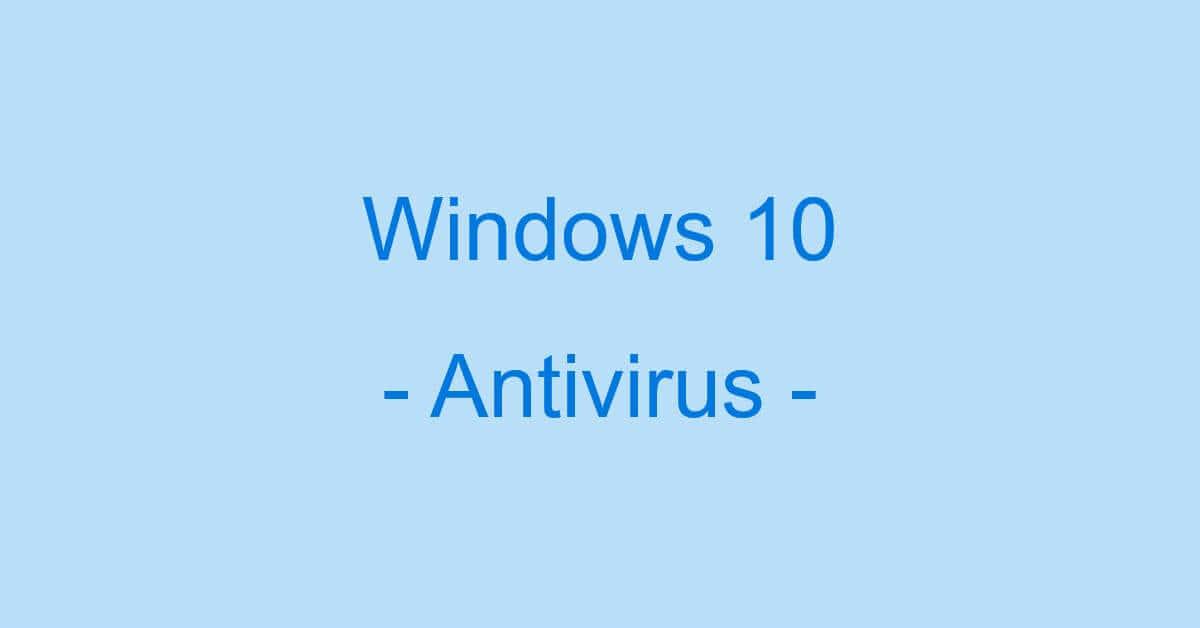 Windows 10のウイルス対策について