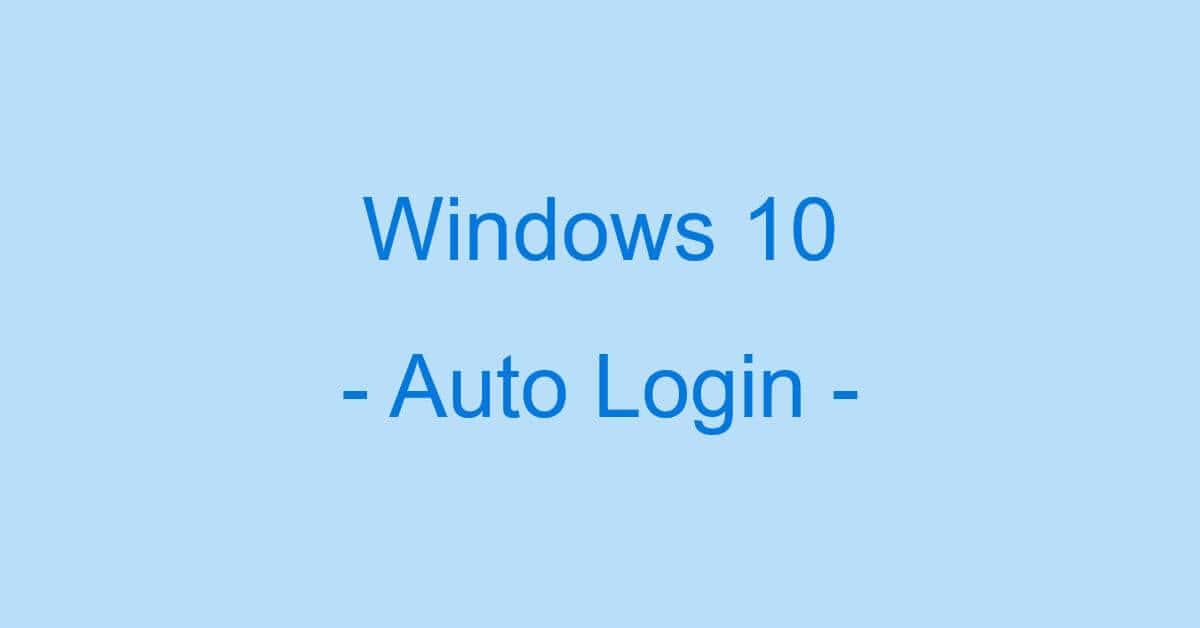 Windows 10で自動ログインする方法と解除方法