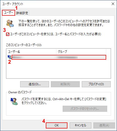 ユーザーアカウント