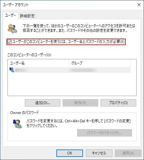 ユーザー名とパスワードの入力が必要