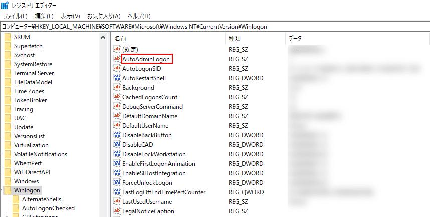AutoAdminLogonをダブルクリック