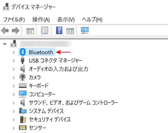Bluetooth対応かどうかを確認する