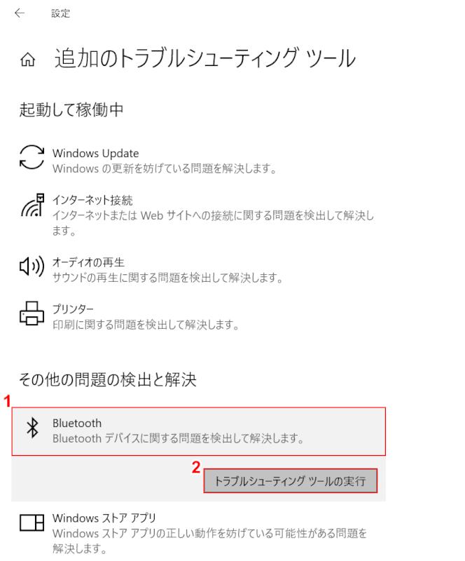 Bluetoothを選択する