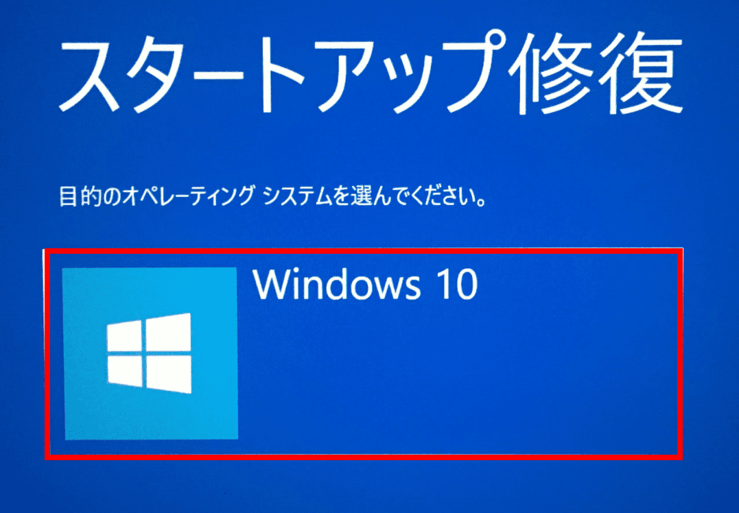 修復ディスク、Windows 10を選択