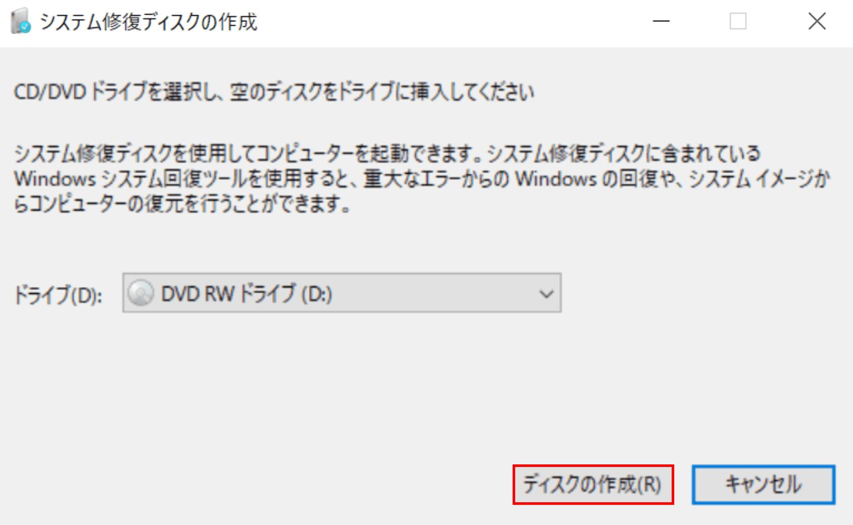 修復ディスクの作成手順、システム修復ディスクの作成