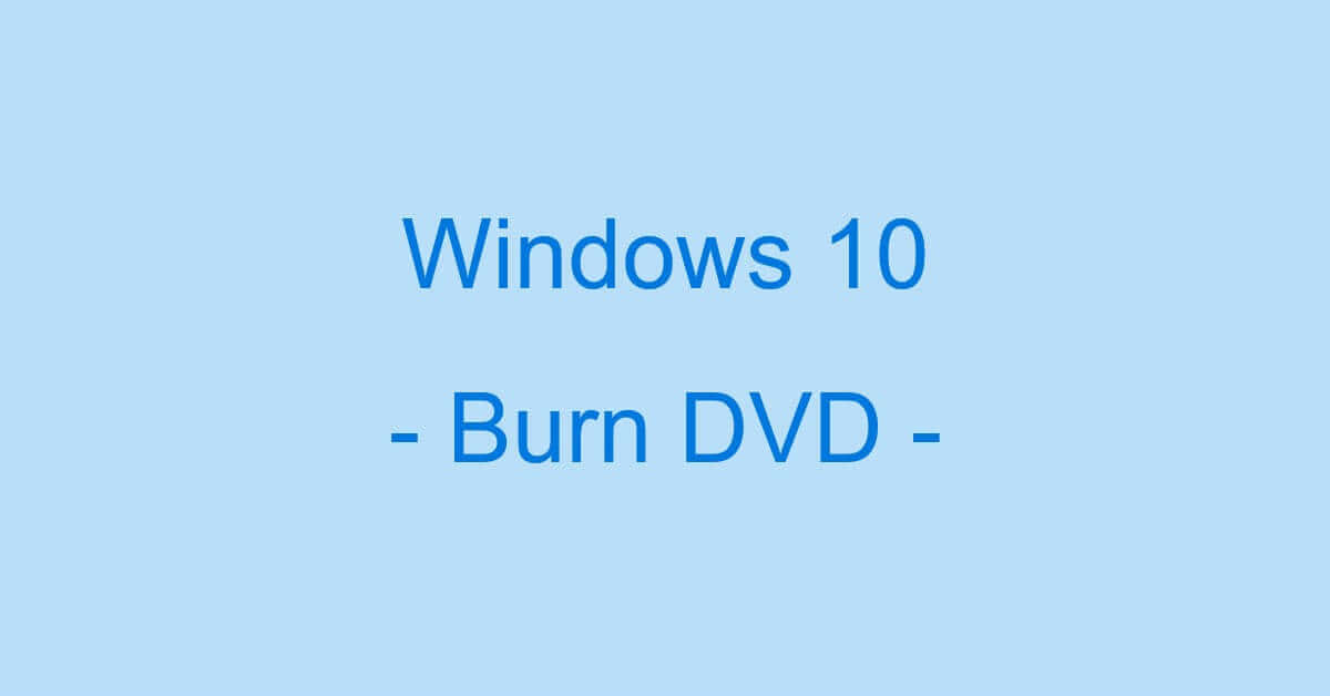 Windows 10でDVDに書き込む方法