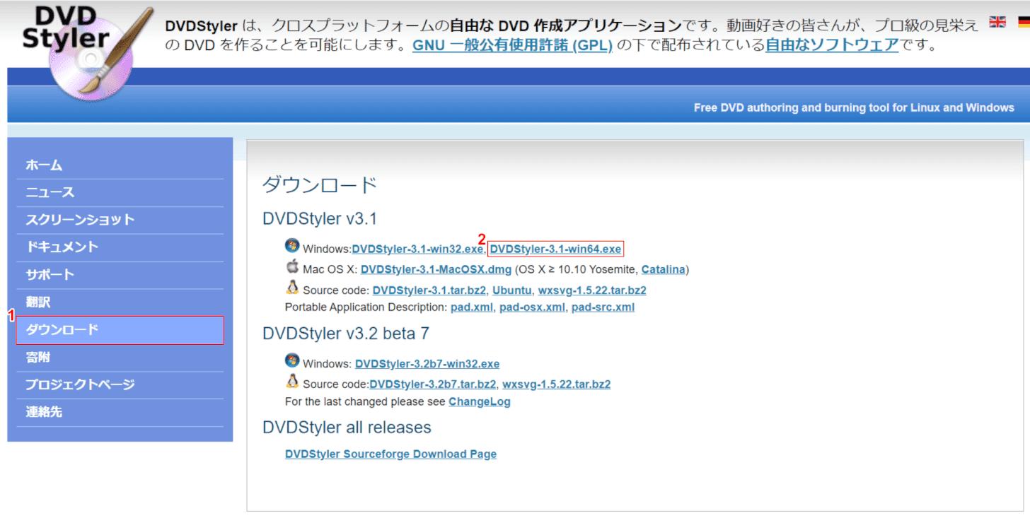 DVDStylerのダウンロード