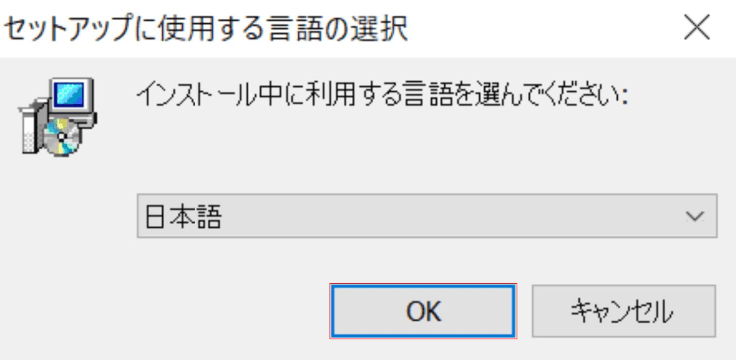 セットアップに使用する言語の選択ダイアログボックス
