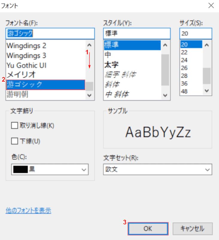 フォントの変更
