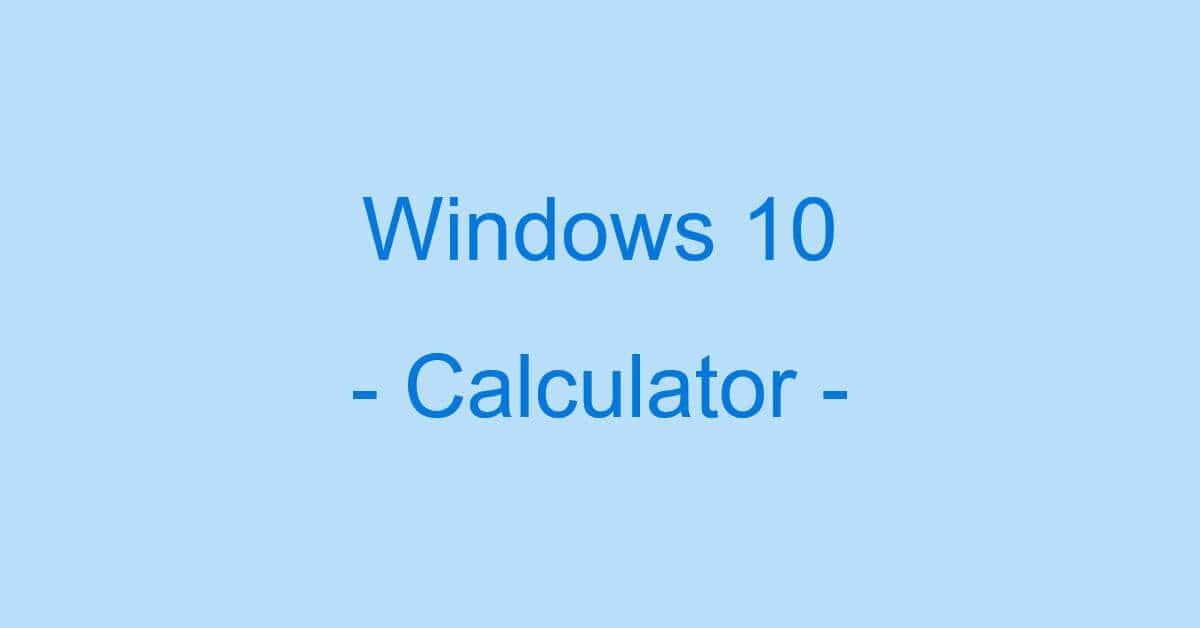 Windows 10での電卓の使い方(起動しない場合の対処法も)