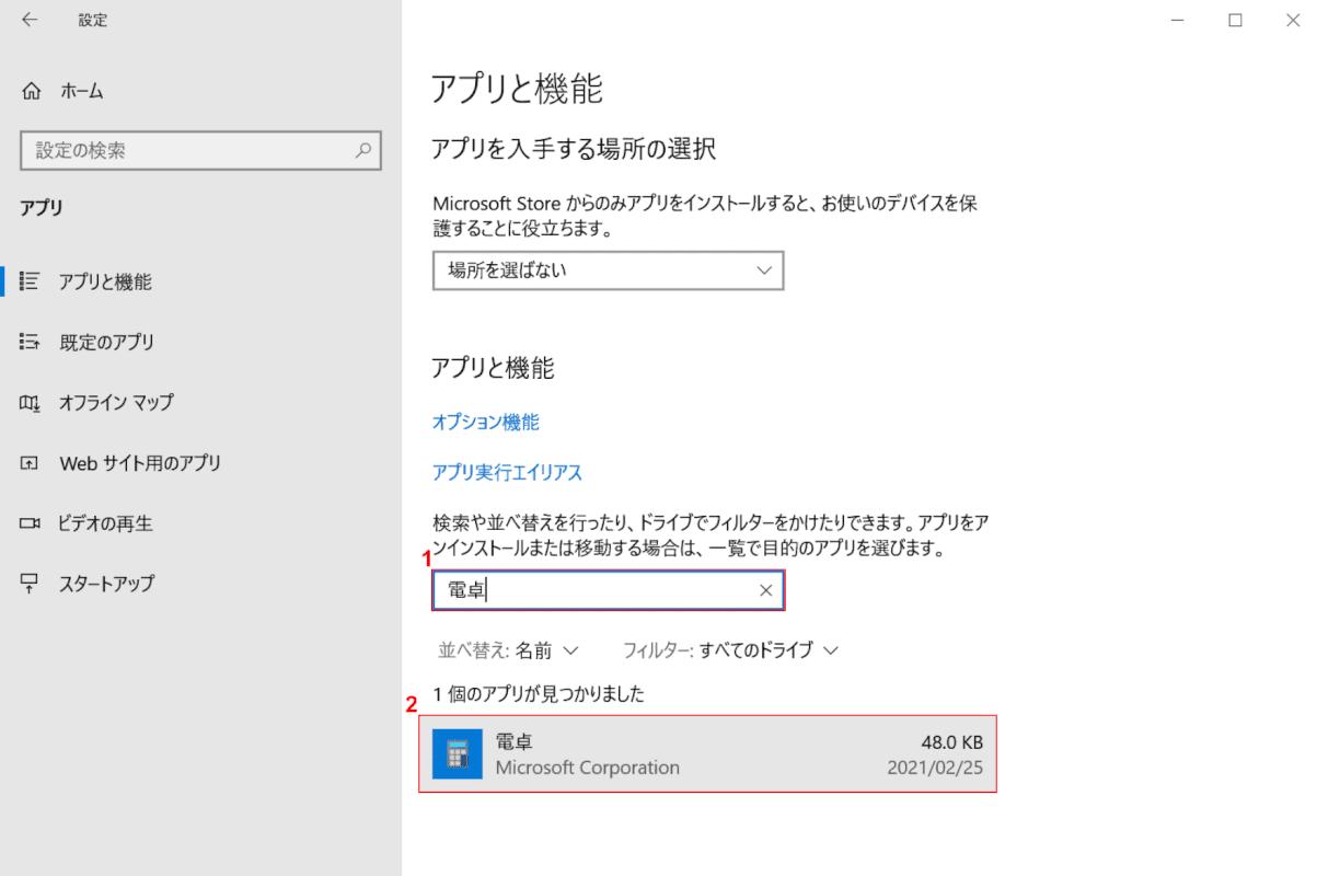 windows10-calculator 検索ボックス