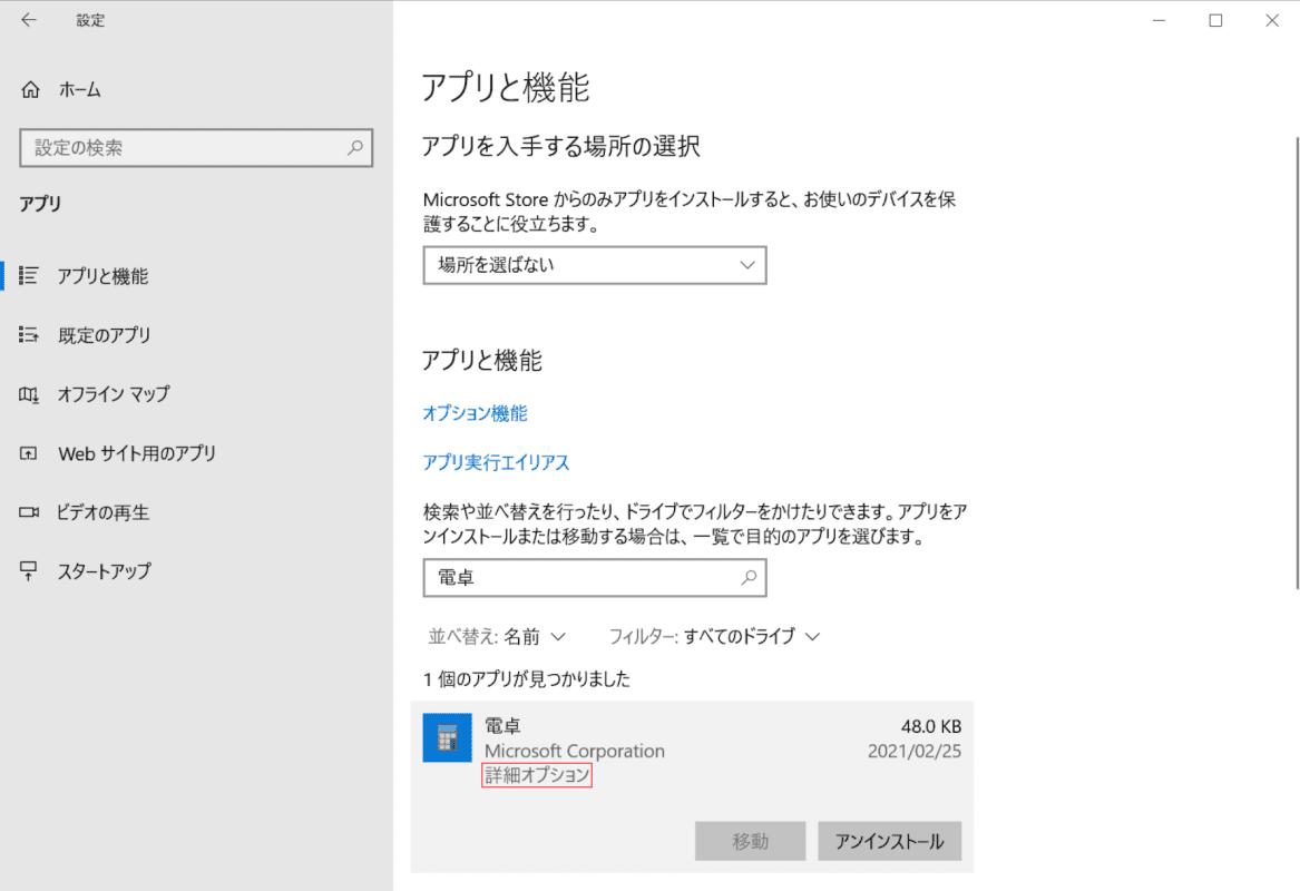 windows10-calculator 詳細オプション