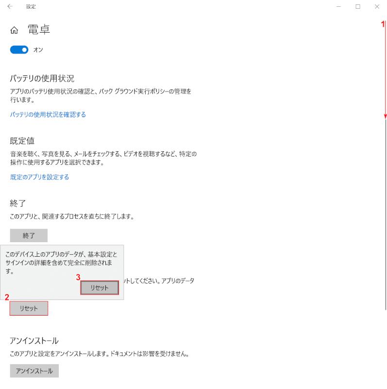 windows10-calculator リセット